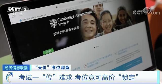 央視曝光劍橋英語考試天價考位黑幕 具體是啥情況?