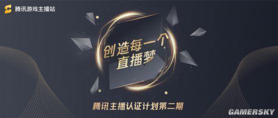 腾讯游戏主播认证打算第二期开启 斗鱼直播一连领跑中