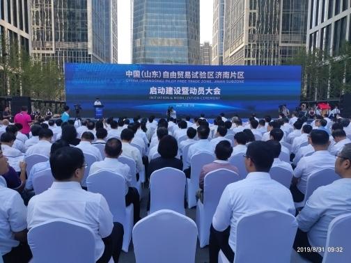 山东自贸试验区济南片区启动 签约10个实体项目、36家基金公司、10家银行机构
