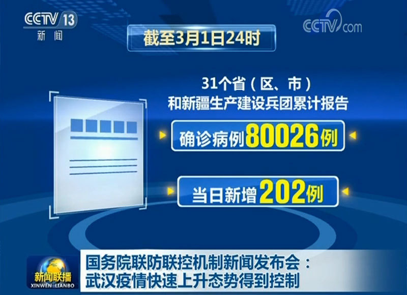 国务院联防联控机制新闻发布会:武汉疫情快速上升态势得到控制