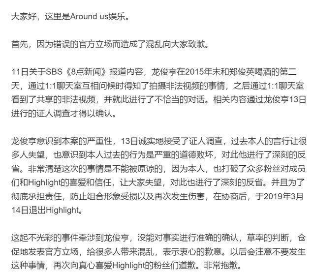龙俊亨宣布退团 这究竟是个甚么梗?