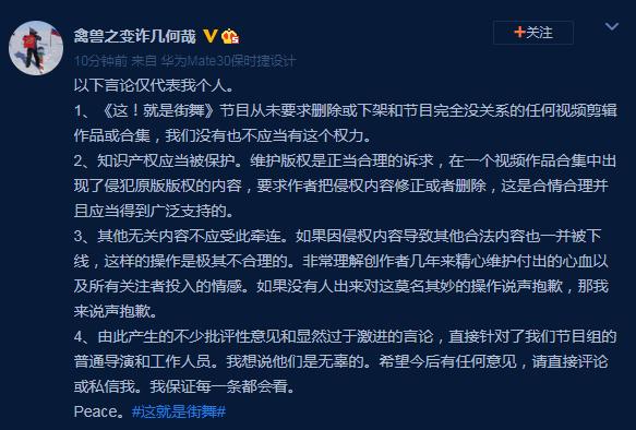 王一博舞蹈合集疑因侵权下架 节目导演:我们没有这个权力