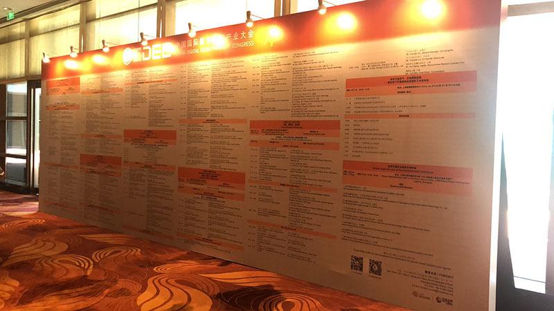 2019中国国际数字娱乐产业大会(CDEC)现场图