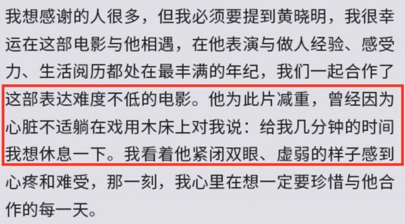 黄晓明因减肥身体出问题 不遗余力跟尹正有一拼