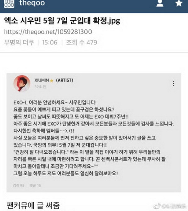 EXO成员xiumin将入伍 时间定于5月7日