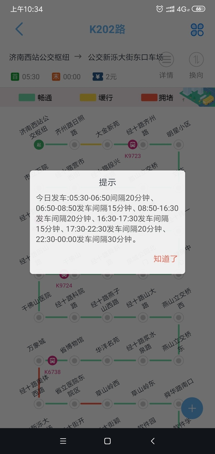 记者探访济南西站公交枢纽返程情况:戴口罩、测体温、出示有效证件乘车