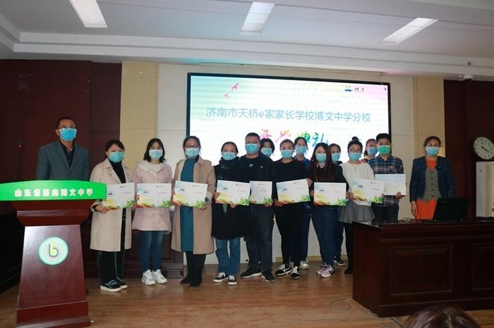 济南博文中学举行天桥e家家长学校分校开学典礼