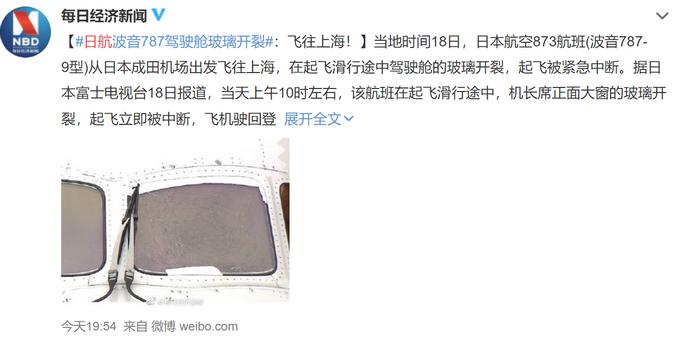 从日本飞往上海的一架波音787客机,起飞滑行时驾驶舱玻璃开裂