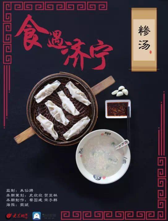 这就是山东丨济宁人的早餐:一碗糁汤慰平生