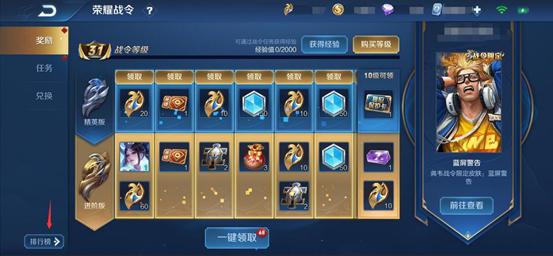 王者荣耀S15荣耀战令系统升级内容:战令福利更新 新增战令等级排行榜
