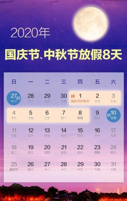 国庆拼假攻略!2020年国庆节中秋节放假安排来了,上班6倍工资?