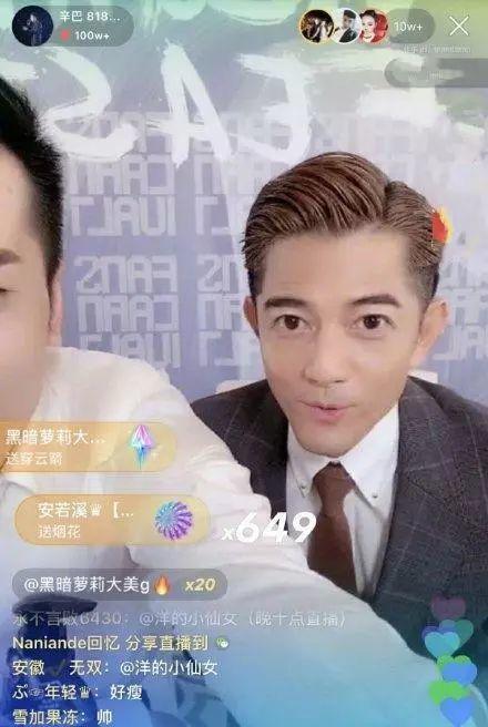 网红直播婚礼卖货1.3亿:谁在为其买单?