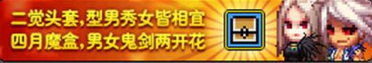 dnf4月23日更新活动汇总:五一RE0礼包 臻选礼包 向异世界前进吧