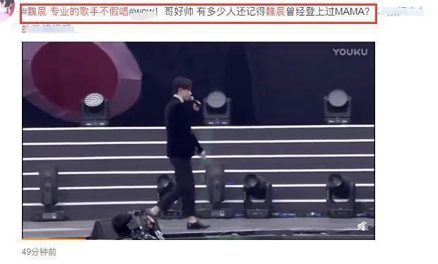 魏晨回应专业歌手不假唱 网友:只有实力过硬,说话才特别有底气