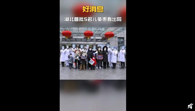 好消息!湖北省首批感染新冠肺炎儿童患者出院,最小的仅2岁