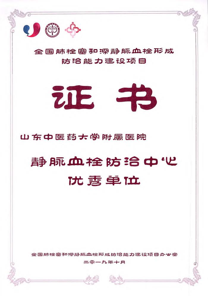 山东省中医院荣获全国第二批静脉血栓防治中心优秀单位荣誉称号