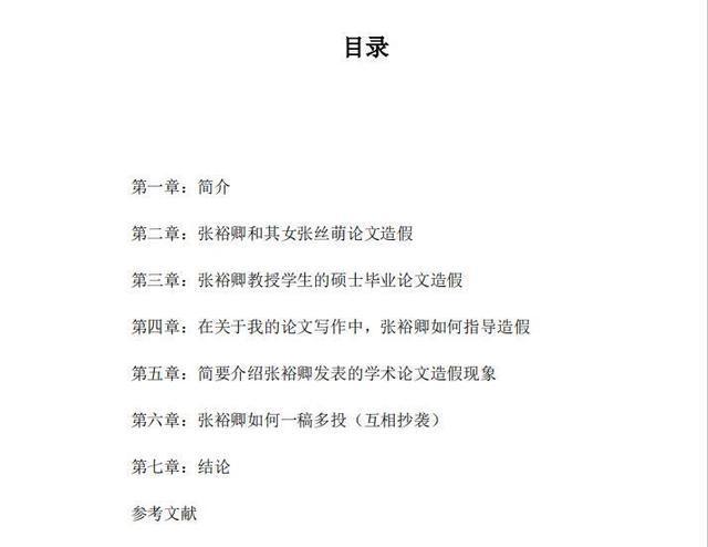 天津大学通报教授被举报学术造假 实名举报信足足123页