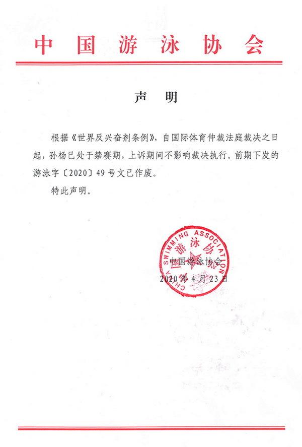 反转?孙杨不在奥运名单 中国游泳协会:作废