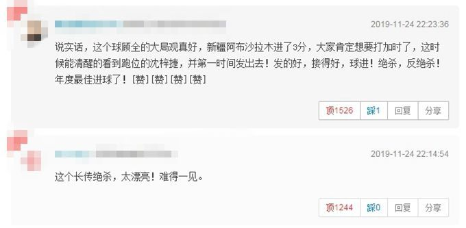 """深圳绝杀新疆 球迷:保全那""""切确制导""""的传球是怎么样练成的?"""