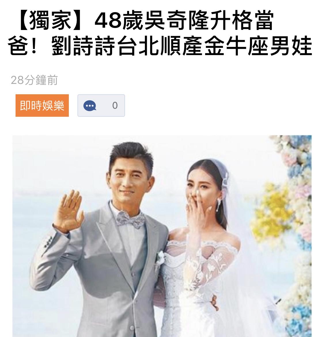 恭喜!48岁吴奇隆升格当爸 官宣刘诗诗生子喜讯