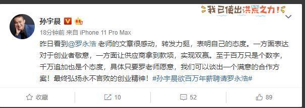 孙宇晨欲百万年薪聘请罗永浩:创业维艰,永不放弃!