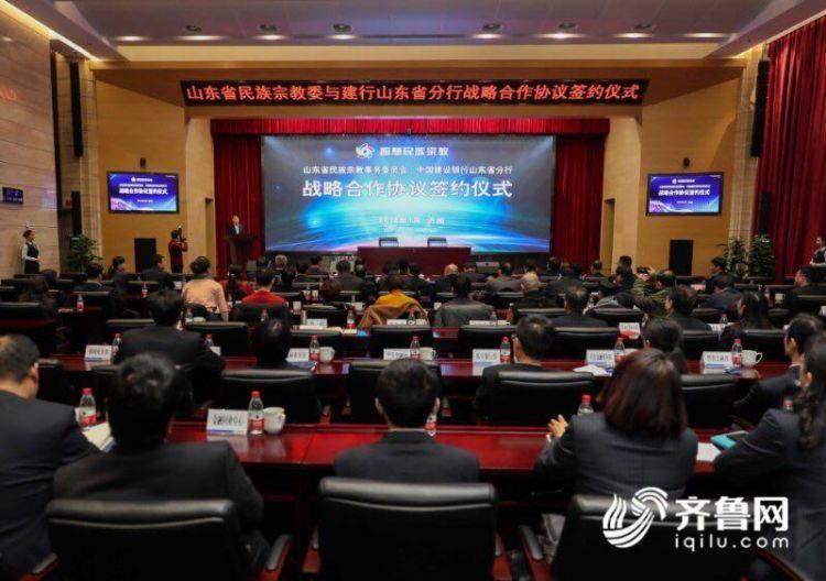 山东省民族宗教事务综合服务平台建设正式启动