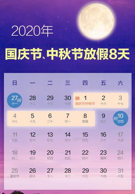 连休8天!2020年国庆节中秋节放假安排来了!【拼假攻略】