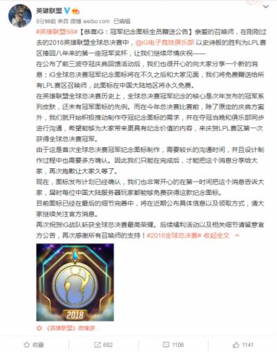 IG冠军版纪念图标全员赠送公告 IG冠军版纪念图标一览