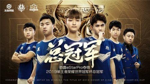 《王者榮耀》世冠杯總冠軍產生!精彩比賽視頻點擊觀看