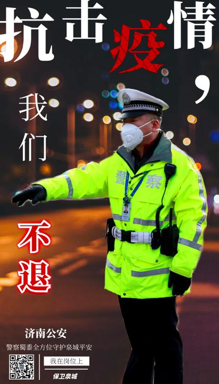 """共同战""""疫"""":济南公安全警上线"""
