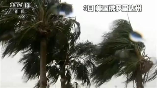 """飓风""""多里安""""给巴哈马造成巨大破坏 建筑像""""积木""""被狂风吹垮"""
