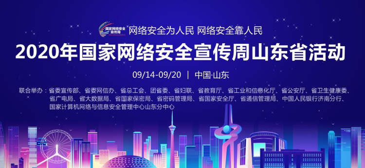 网络安全宣传周山东省活动将于9月14日在济南正式启动