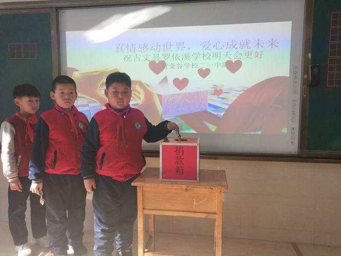 济南市高新区黄金谷学校爱心捐款助力千里之外农村娃 真情感动世界,爱心成就未来