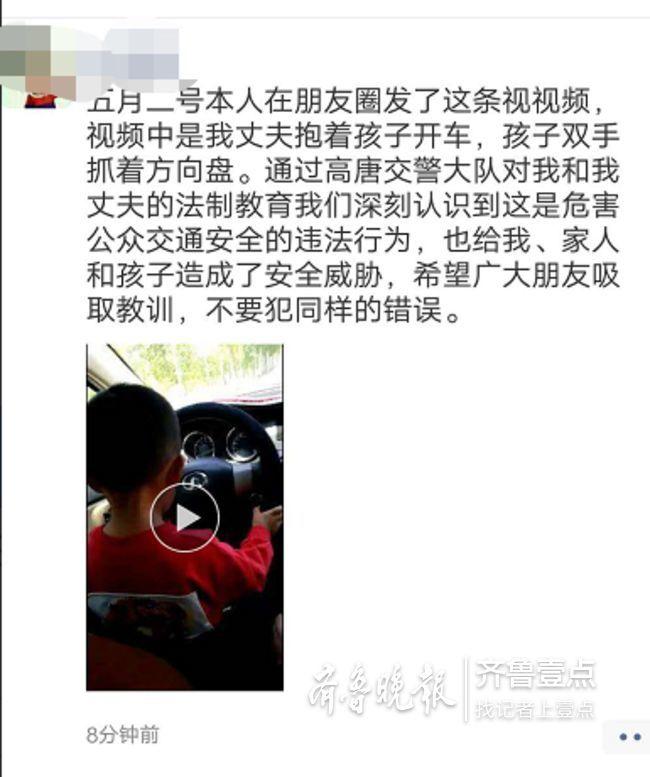 聊城3岁孩子驾车上路!其母亲被责令认错悔错