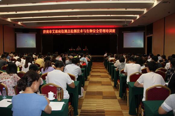 济南市疾控中心成功举办济南市艾滋病检测点检测技术与生物安全管理培训班