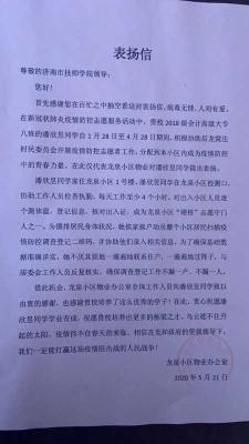 济南市技师学院商贸系两名同学服务家乡疫情防控受表扬