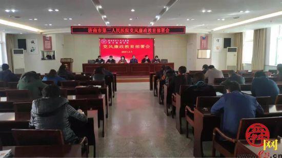 济南市二院召开党风廉政教育部署会