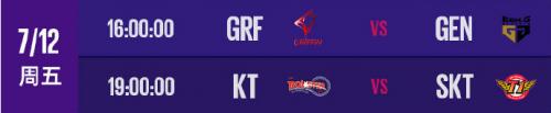 LCK夏季赛7月12日观看地址 SKT vs KT强强对局