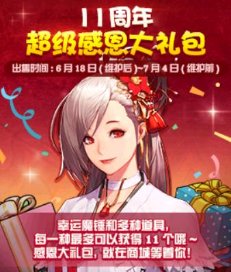 dnf6月18日周年庆活动/奖励/礼包/新外观/新功能合集