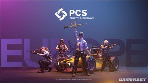 欢迎来到绝地求生PCS洲际慈善赛