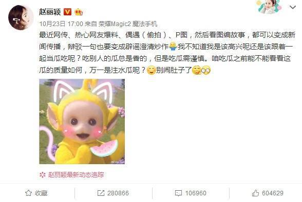 怀孕实锤了?赵丽颖逛母婴用品店 卓伟:明星一般未超3个月不公布