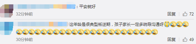 杭州14岁女孩找到了,离家出走到江城,网友安心了:还好没事