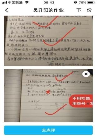 济南舜耕中学物理组开设科学战疫大课堂