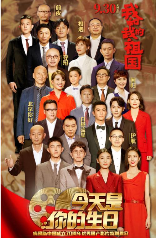 集结66位演员!为何他们能出演《我和我的祖国》