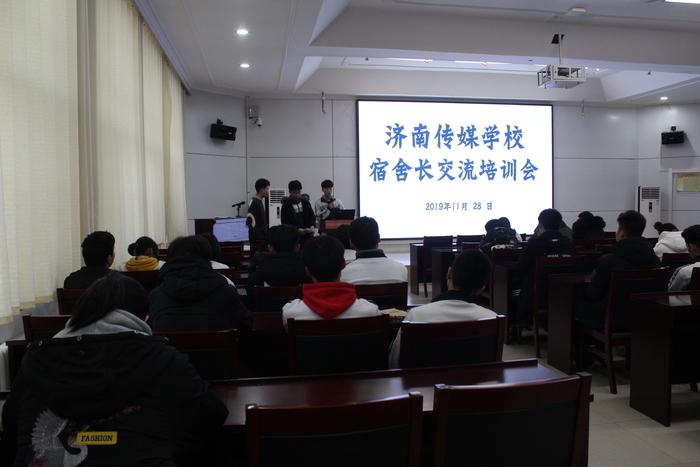 济南传媒学校召开宿舍长交流培训会