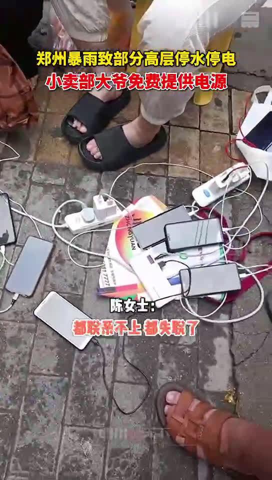 【暴雨之下的平凡英雄】郑州小卖部大爷为居民免费供电