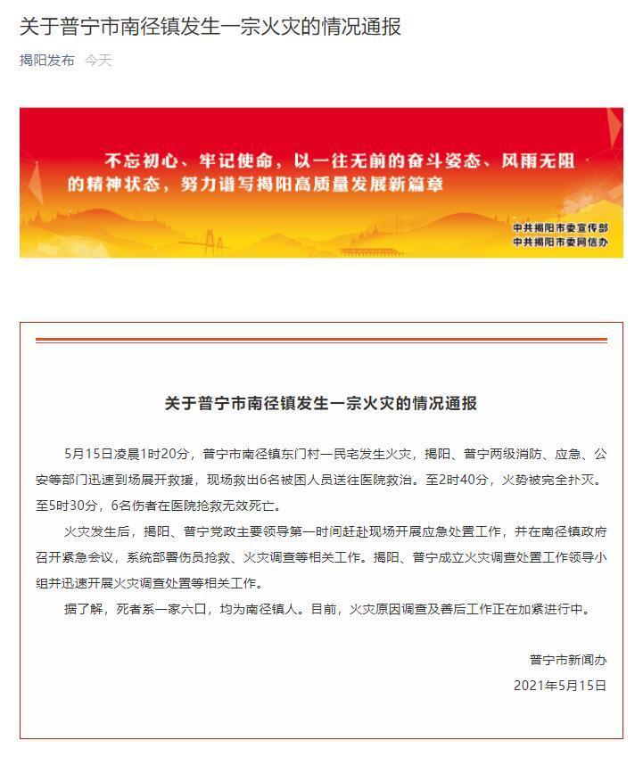 广东普宁一民宅凌晨发生火灾 一家六口抢救无效死亡