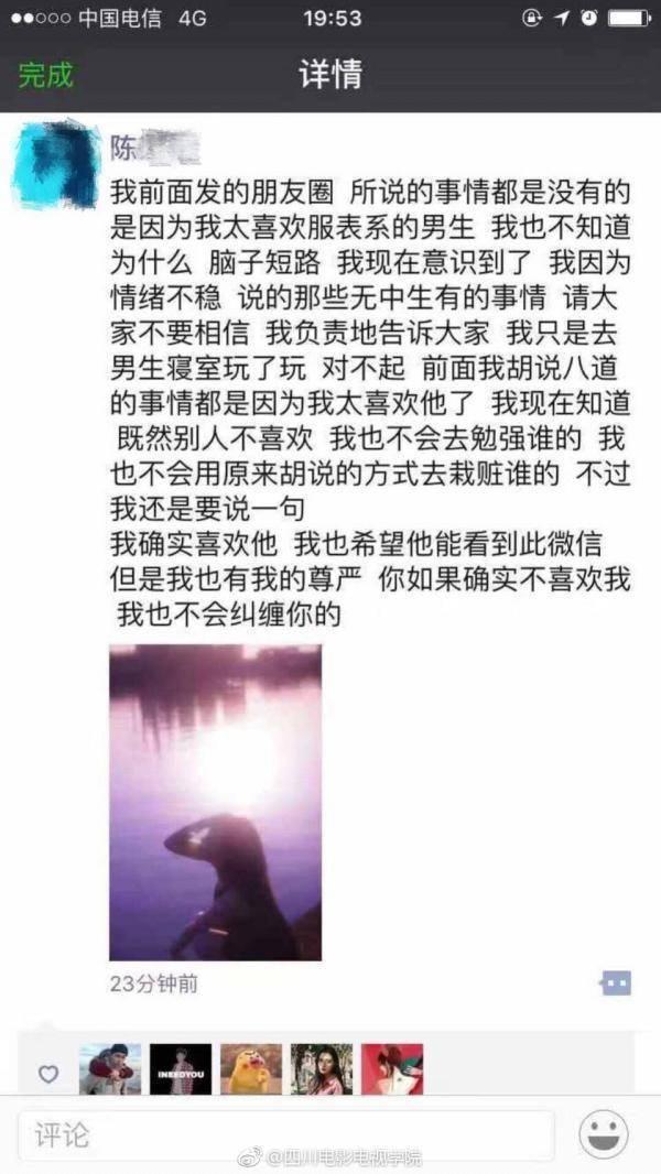 川影女生称入男生宿舍与多人发生关系 警方公布真相