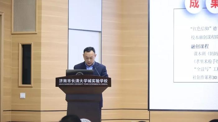 长清区36位校长共话魅力教育发展