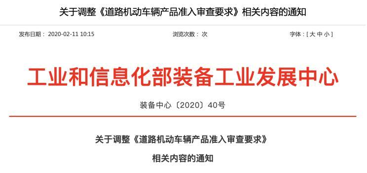 7月1日起购买新车可原厂选配ETC装置